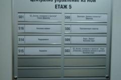 informacionni-tabla-11