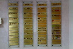 informacionni-tabla-7