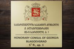 месингова табела consul of gerogia blagoevgrad