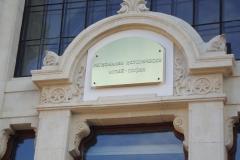 Регионален исторически музей София