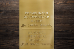 месингова табела регионален исторически музей
