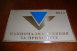 Табелка национална агенция за приходите